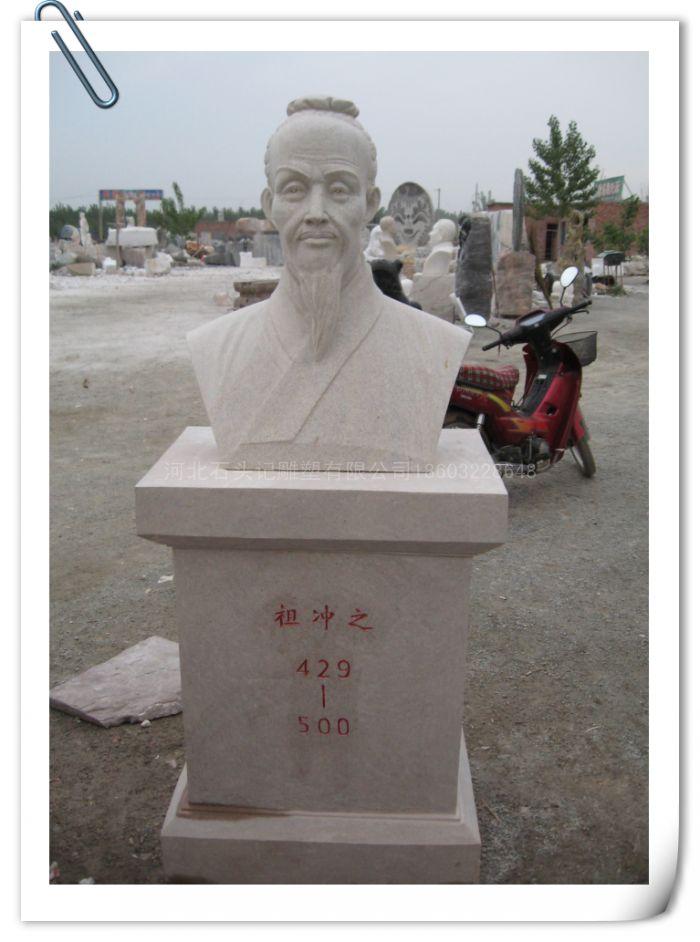 校园雕塑教育家人物雕塑