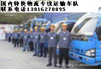 A呼和浩特物流+上海物流来回运输13816270895