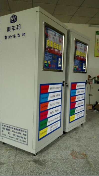 自助洗车店设计图展示