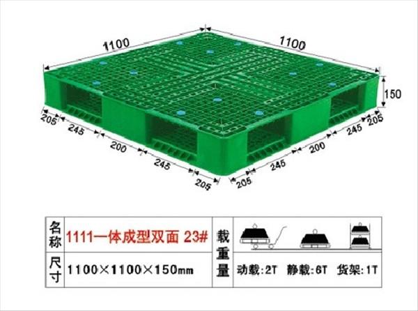 供應深圳東莞卡板供應|pe全新料托盤卡板|廠家批發