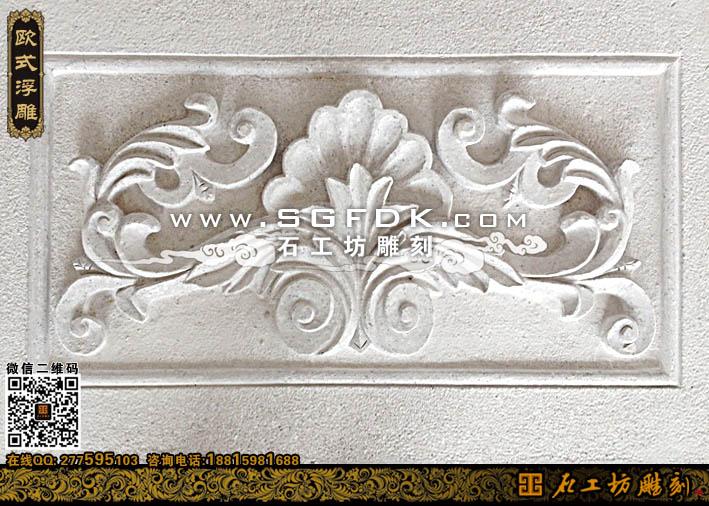 供应石材雕刻/草花浮雕/欧式雕花