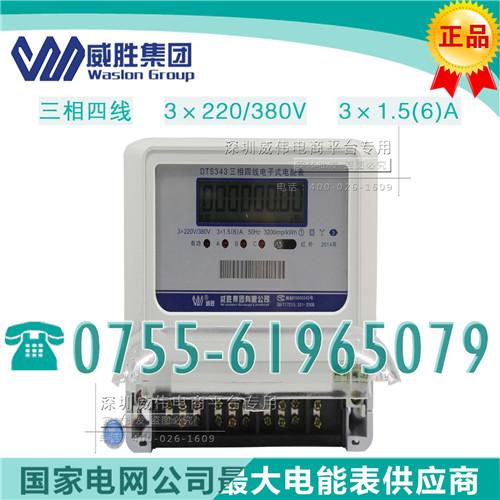 长沙威胜DTS343-1三相电子式有功电能表 - 深圳威伟在线技术有限公司