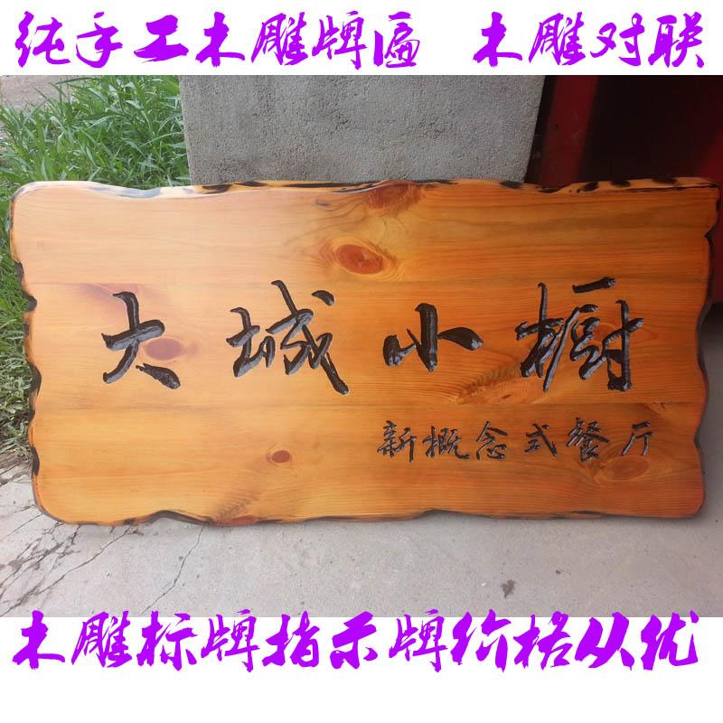 供应武汉实木雕刻对联匾额