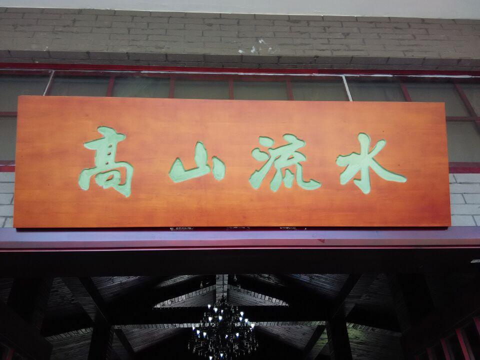 供应黄石实木牌匾-189429116