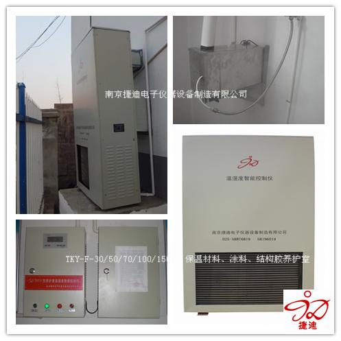 保温材料养护室温湿度智能控制仪设备专用于保温
