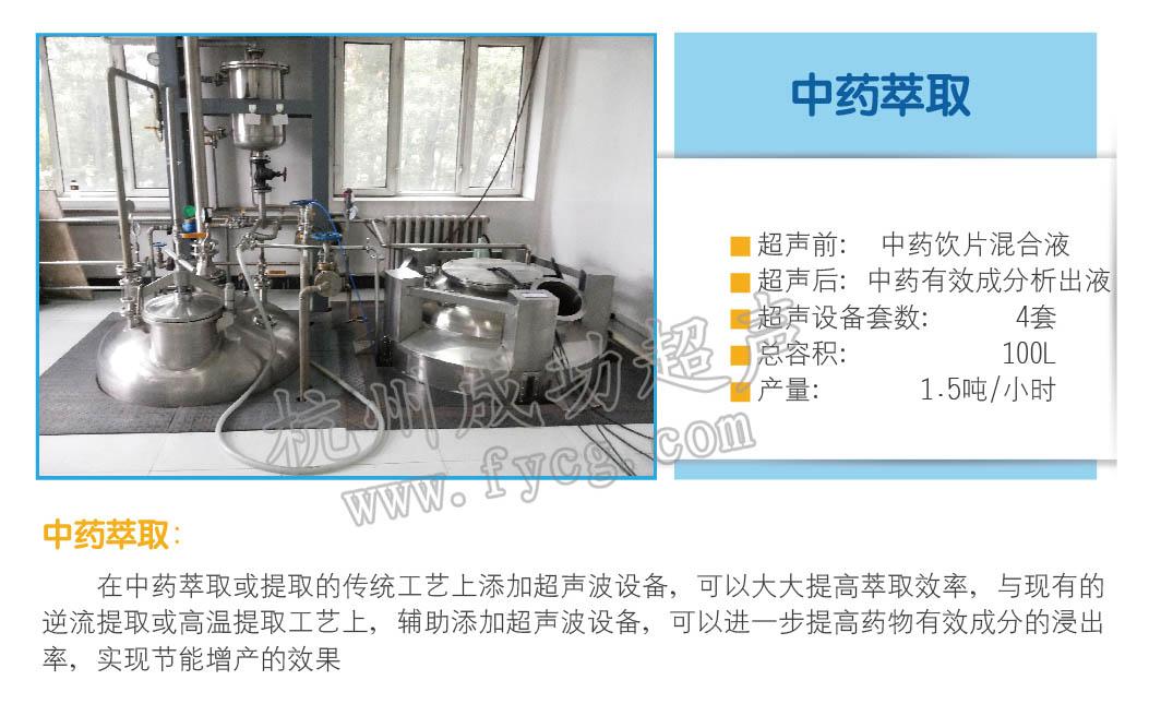 石墨烯生产制备,杭州成功超声提供有品质的超声波石墨烯制取设备