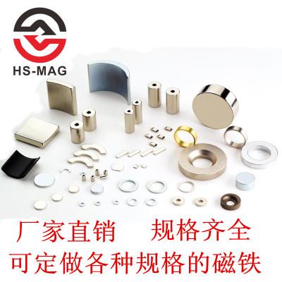 钕铁硼磁铁.强力磁铁.打捞磁铁.磁钢.磁铁.磁棒.圆形磁铁.方形磁铁.球形磁铁.异型磁铁生产厂家
