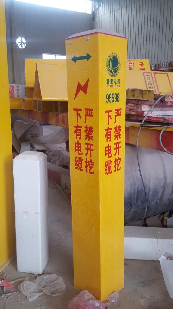 衡水玻璃钢标志桩选普丰_价格优惠_沧州玻璃钢标志桩