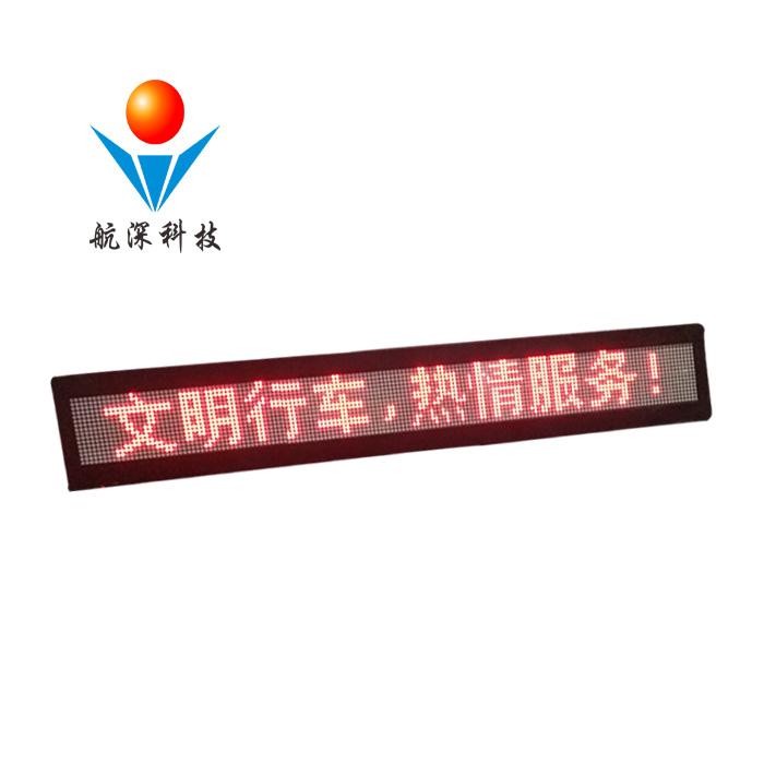 航深科技 公交车LED报站屏