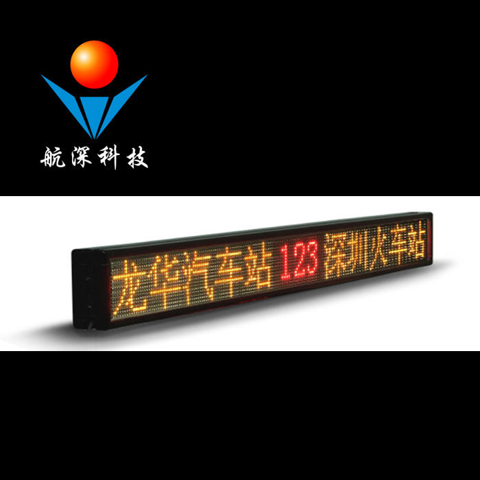 航深科技 公交车LED广告屏