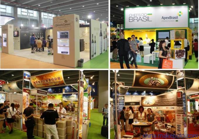 2018年第十六届中国国际食品餐饮博览会