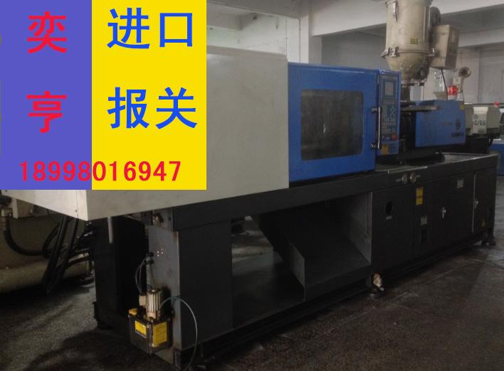 广州港旧注塑机进口报关注意事项
