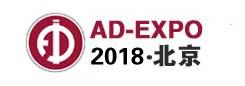 2018第十六届中国(北京)国际广告展览会
