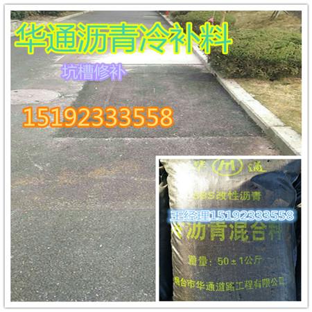 郑州冷补沥青混合料专业道路养护材料
