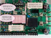 信号板SCM1,SCM5,SCM7,SCM8