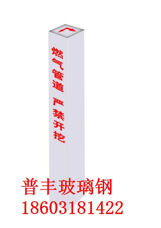 衡水品牌好的玻璃钢标志桩批售-购买玻璃钢标志桩