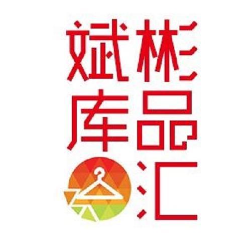 广州布料回收哪里有-安徽羽绒服厂家批发-北京斌彬库品汇服装有限公司