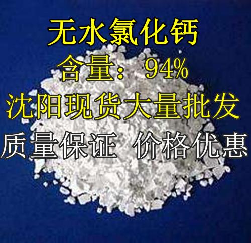 沈阳氯化钙干燥剂除湿盒 吸湿效果显着 含量94%国标