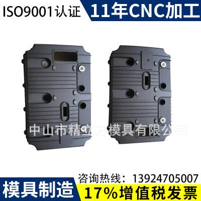 电动车充电器外壳模具加工