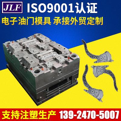 电子油门电子加速器模具
