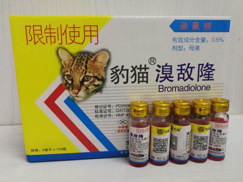 老鼠药厂家 豹猫老鼠药