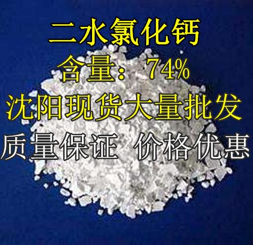 辽宁优质东北沈阳草酸品牌_松原沈阳草酸
