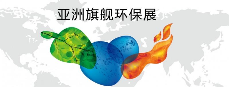 2019第二十届上海环博会
