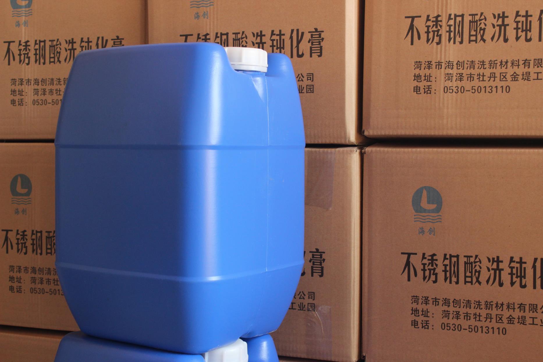 电解抛光添加剂厂家