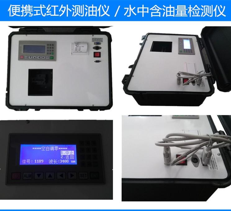 BR-OIL-10B直读式红外测油仪