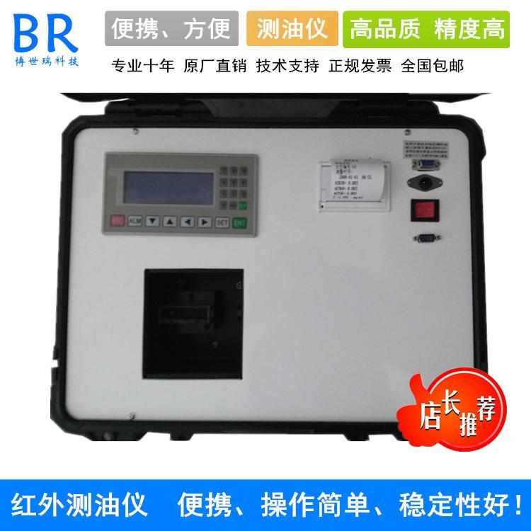 直读式水中含油量检测仪 测油仪
