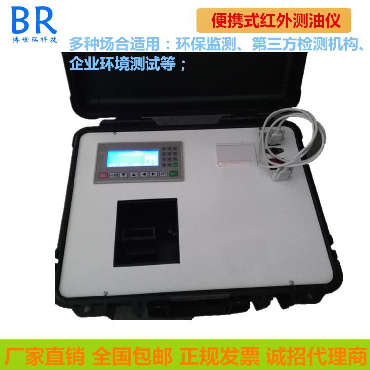 直读式红外分光光度测油仪