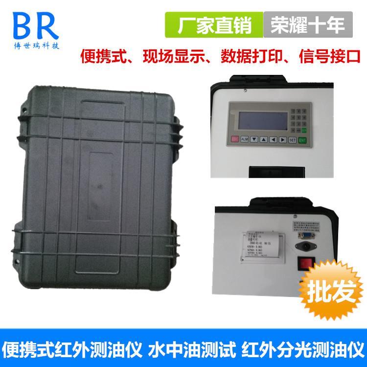 青岛便携式红外分光测油仪厂家BR-OIL-10B