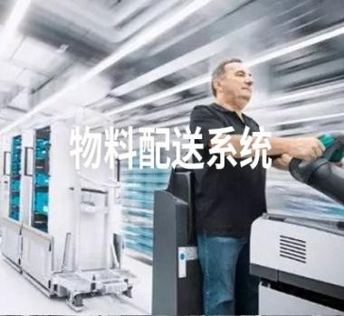 苏州凌犀物联网MDS物料配送系统