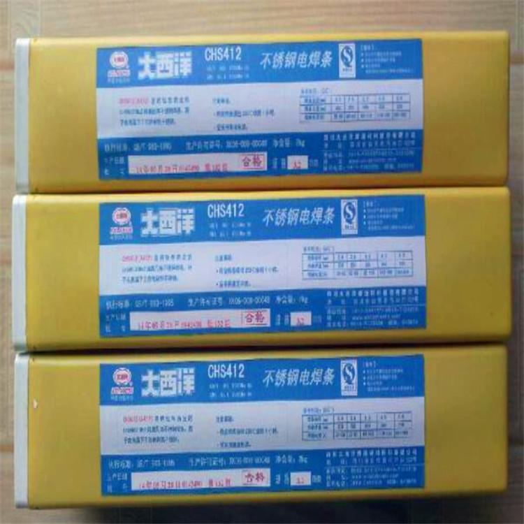 正品大西洋CHS022 A022 E316L-16不锈钢电焊条2.5/3.2/4.0