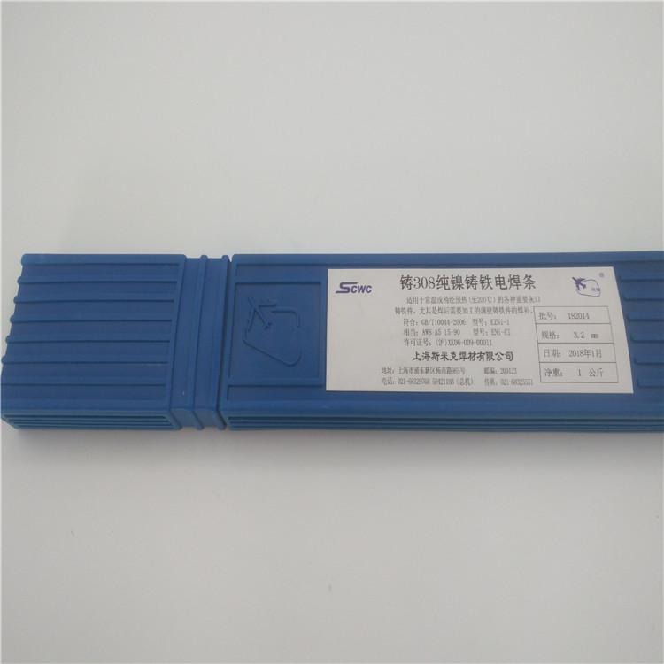 斯米克铸铁焊条Z308 Z408 Z508生铁焊条 铸308纯镍铸铁焊条3.2