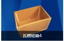 瓦楞纸卷供货厂家 优质瓦楞纸卷生产厂家
