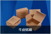 牛皮纸箱哪家有 优质的牛皮纸箱就在徐立包装