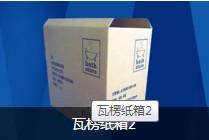 专业瓦楞纸箱定做 瓦楞纸箱专卖店