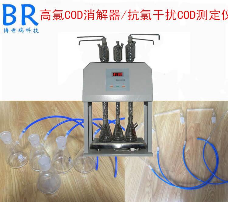 高氯废水COD消解器
