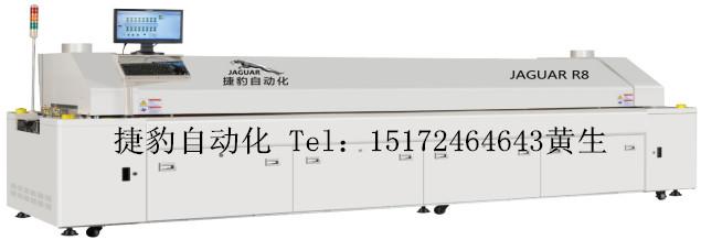 大型八温区电脑无铅回流焊R8