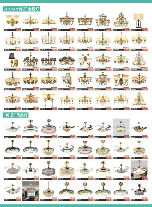 供应各种装饰灯具