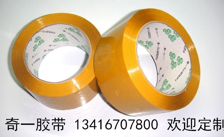 供应东莞高粘透明封箱胶带 东莞印字封箱胶带定做 专业生产 价格实惠