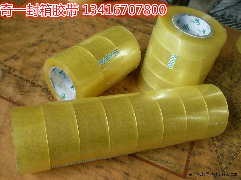 常平封箱胶带 常平拉伸膜 常平美纹胶 常平奇一封箱胶专业厂家