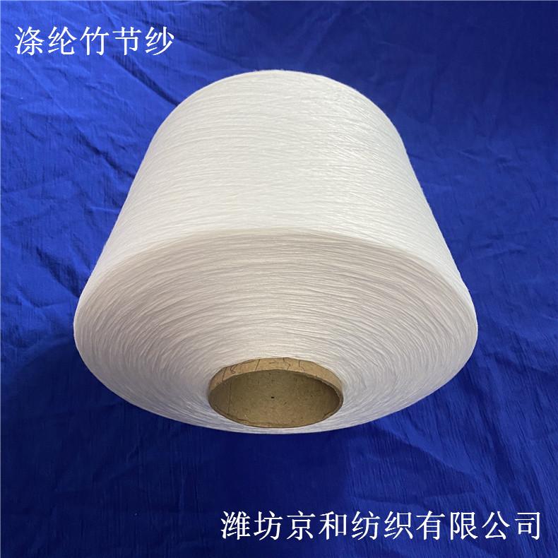 32支涤棉纱 T65/C35 32s 环锭纺涤棉纱32支