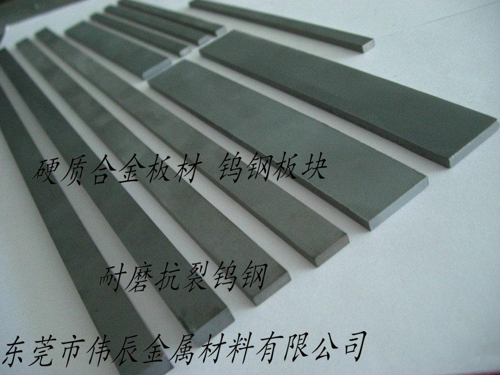 钴类硬质合金板YG8N YG10C 实心钨钢圆棒易切削合金刀条
