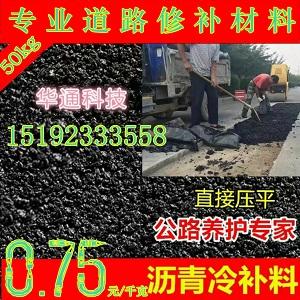 新疆冷补料用于道路应急修补得心应手