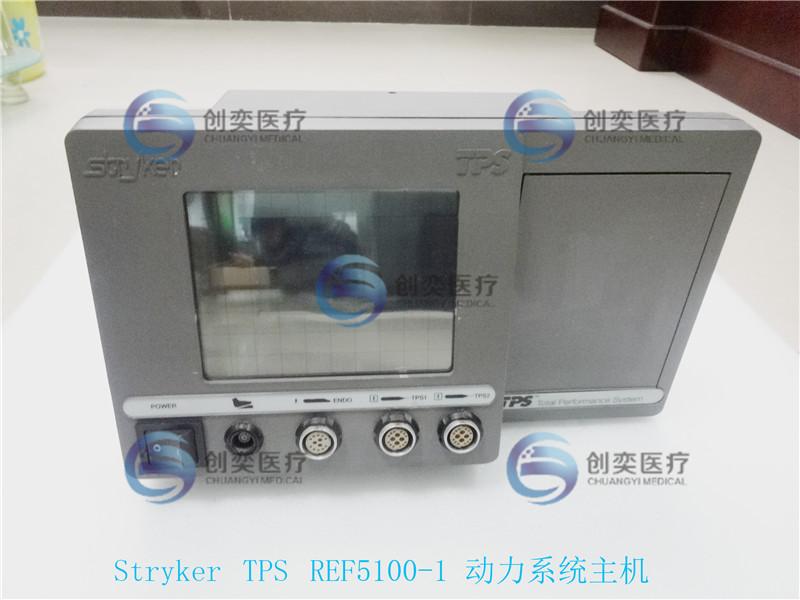 维修Stryker动力系统TPS主机 史赛克动力手柄维修