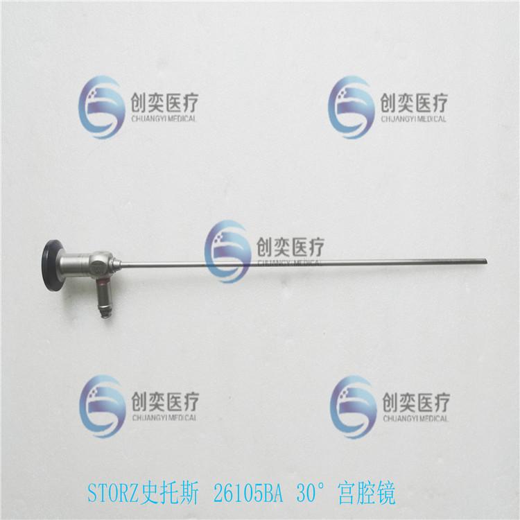 维修storz宫腔镜26105BA 膀胱镜维修 史托斯电切镜