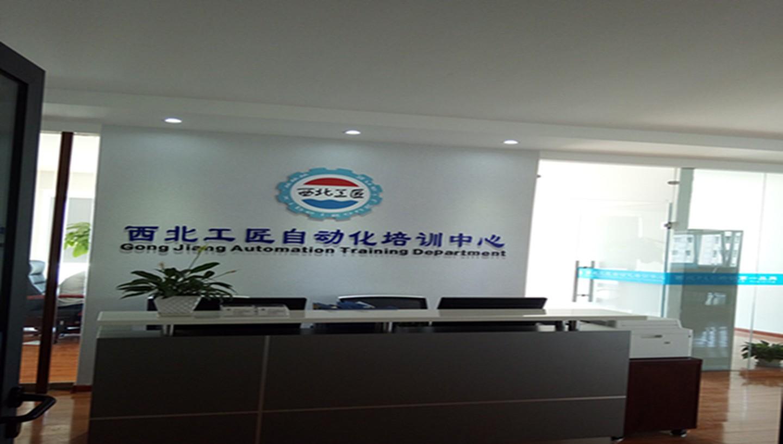 西门子PLC高级培训机构——PLC西安