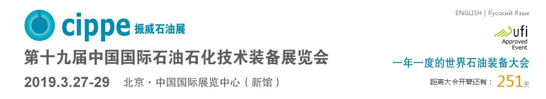 2019北京振威石油展